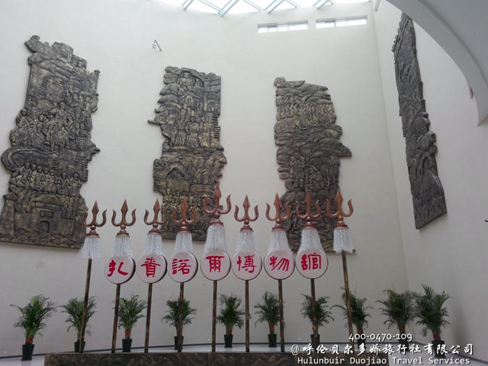 扎赉诺尔博物馆