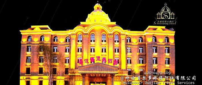 阿尔山圣彼得堡大酒店