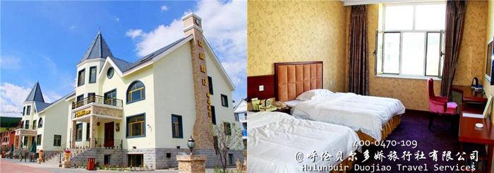 阿尔山草原假日精品酒店