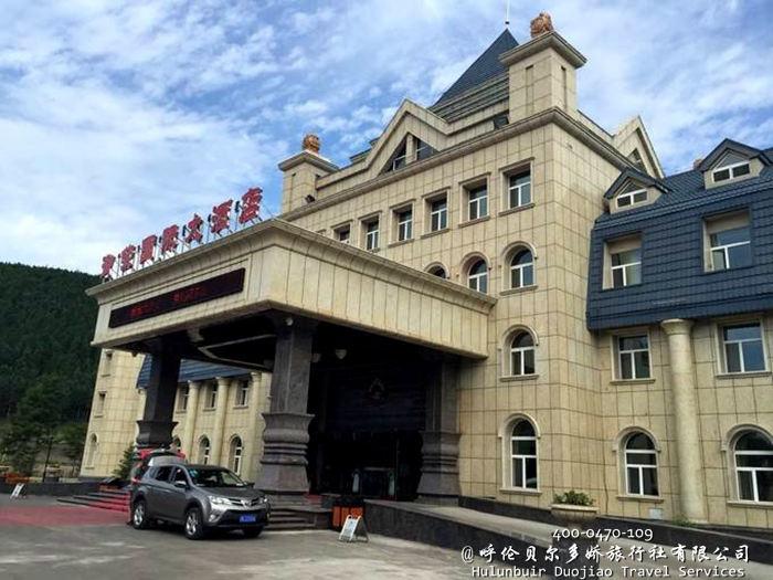 阿尔山御荣国际大酒店