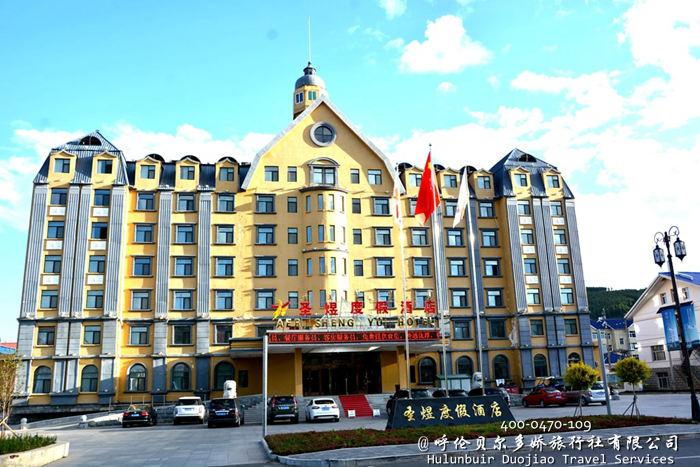 阿尔山圣煜度假酒店