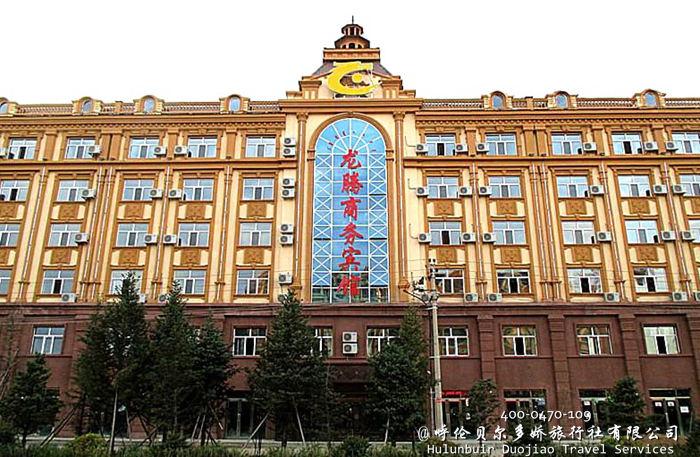 额尔古纳龙庭商务宾馆