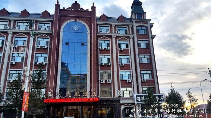 额尔古纳美柯曼尼酒店