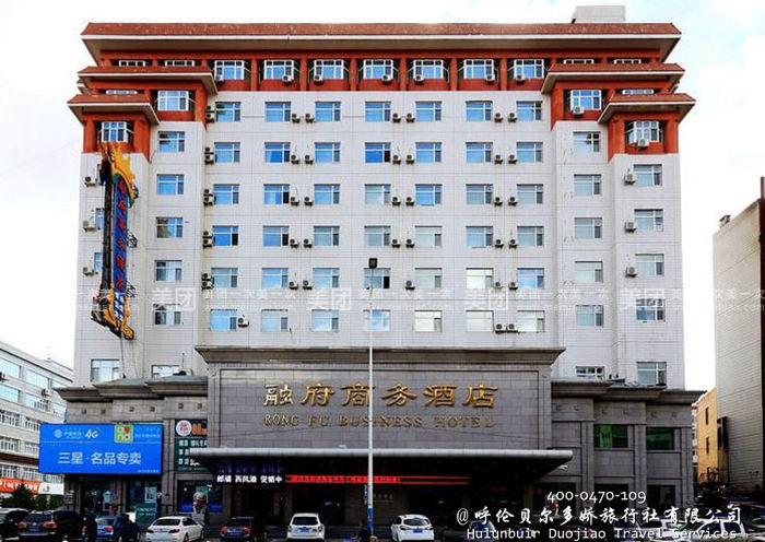 海拉尔融府商务酒店