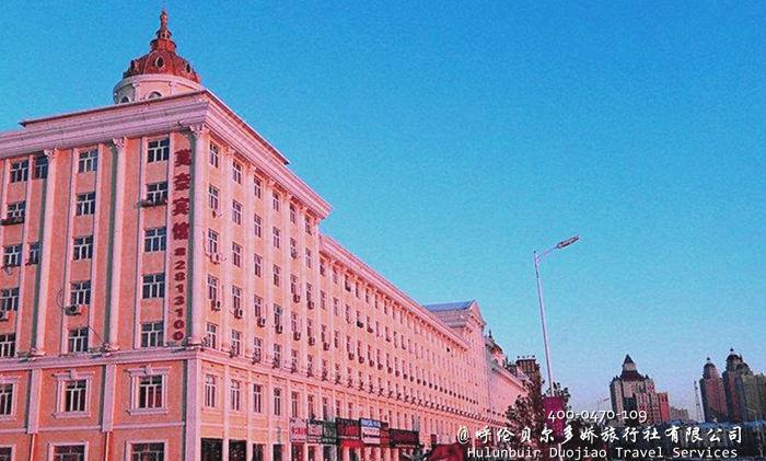满洲里莫奈宾馆
