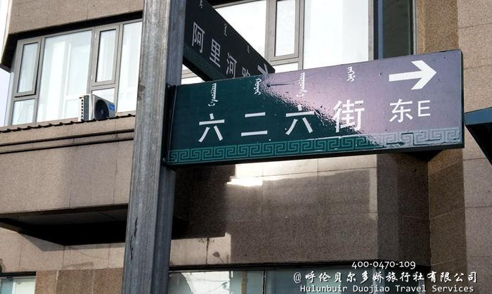 海拉尔河东美食一条街