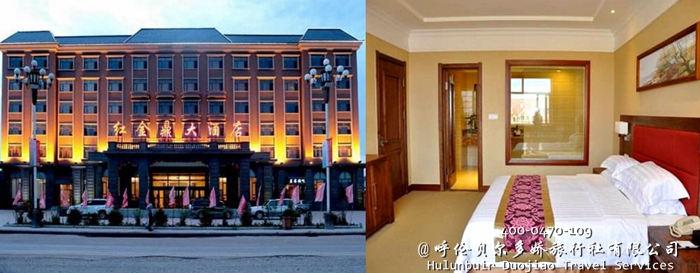 北漠河红金鼎大酒店